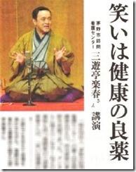 三遊亭楽春の笑いは健康の良薬講演会の記事
