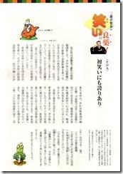 三遊亭楽春が執筆したコラム「笑いは良薬」