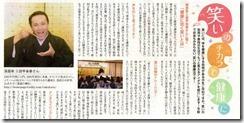 三遊亭楽春の笑いと健康の講演会の記事