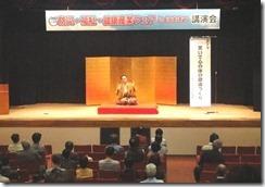 三遊亭楽春講演会・笑いで心の体の健康づくり