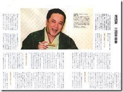 三遊亭楽春の講演会の記事