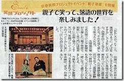 三遊亭楽春の落語鑑賞会の記事