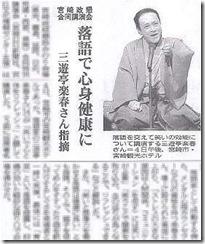 三遊亭楽春が新聞に紹介されました
