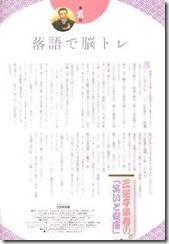 「三遊亭楽春の笑いと健康、落語で脳トレ」 コラム執筆者:三遊亭楽春