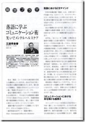 三遊亭楽春のコミュニケーション&メンタルヘルス講演会の記事