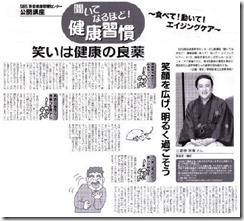 三遊亭楽春の健康講演会が好評で新聞記事に掲載されました。