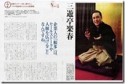 三遊亭楽春のコミュニケーション講演会の記事
