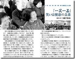 三遊亭楽春が執筆した健康コラム「中高年に送るメッセージ」