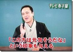 三遊亭楽春の講演がテレビで放送されました
