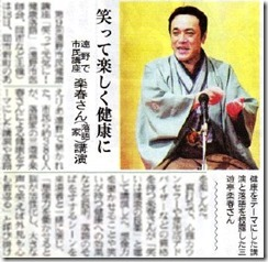三遊亭楽春の健康落語講演会の記事
