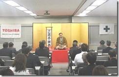 三遊亭楽春の笑いの効果でコミュニケーション&メンタルヘルス講演会
