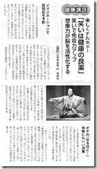 三遊亭楽春の健康講話、笑いは健康の良薬が新聞記事に掲載されました。