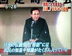 三遊亭楽春の講演会がテレビ放送されました。