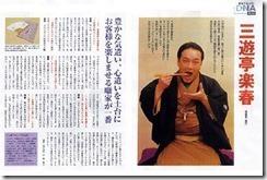 三遊亭楽春のカスタマーサービス講演会の記事