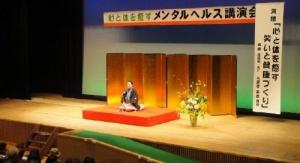 講師:三遊亭楽春・心と体を笑いで癒すメンタルヘルス講演会風景